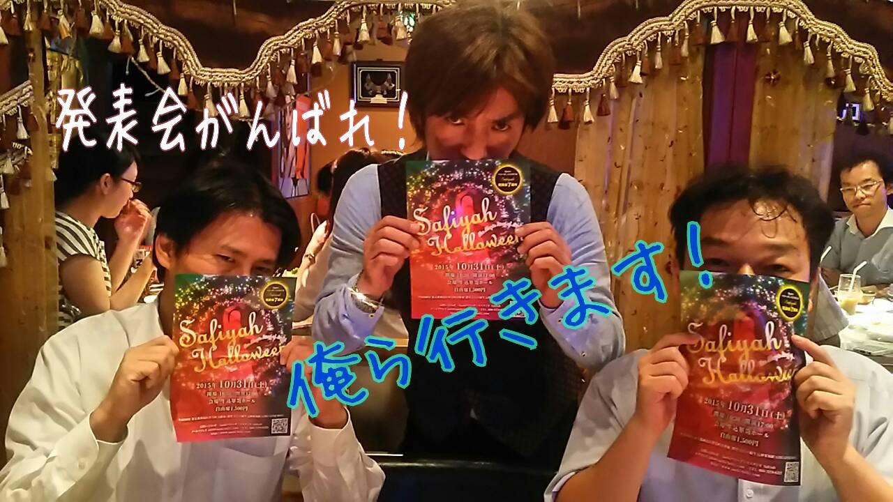 9/2シディーク報告☆