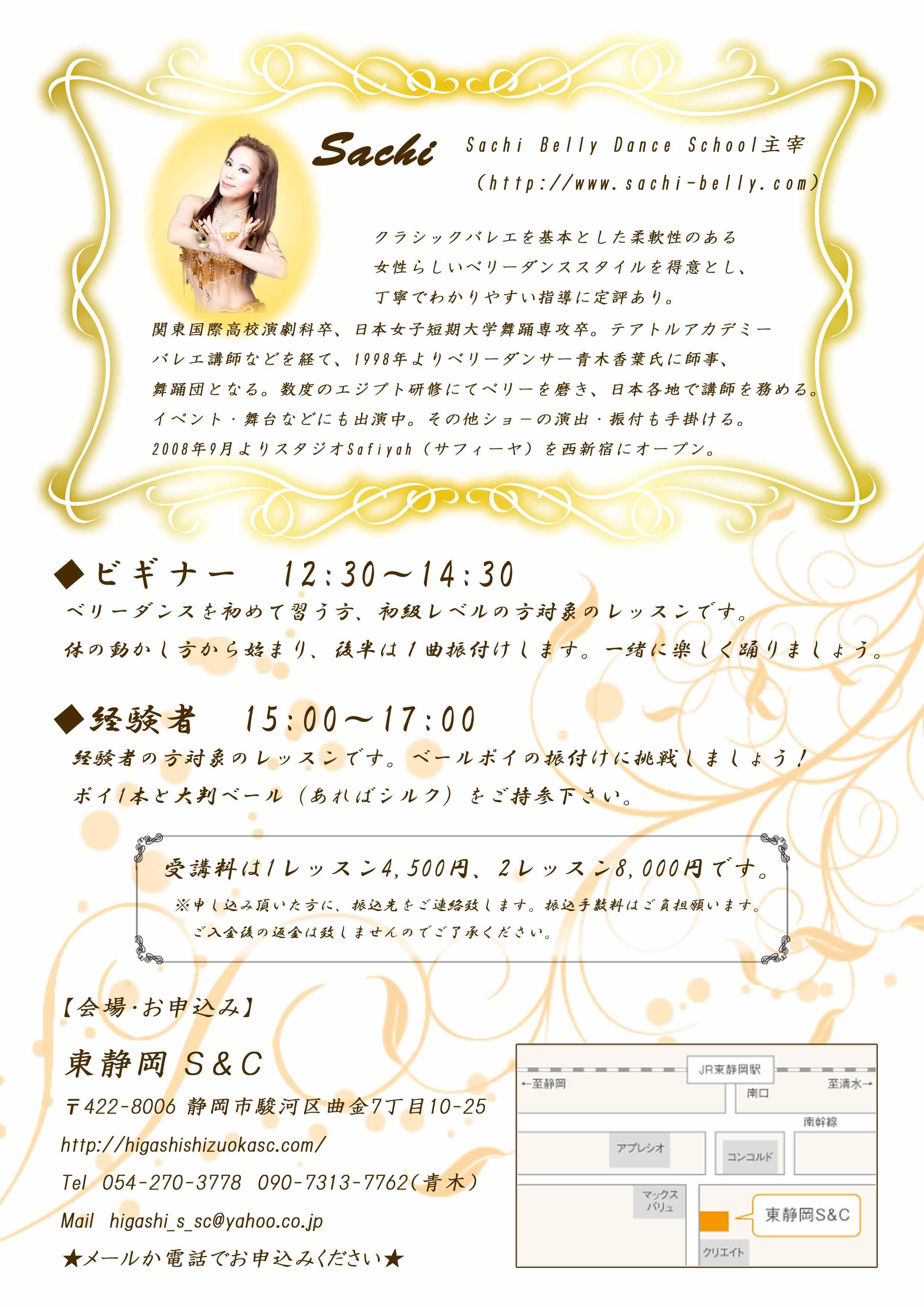 9/27静岡にてW,S☆