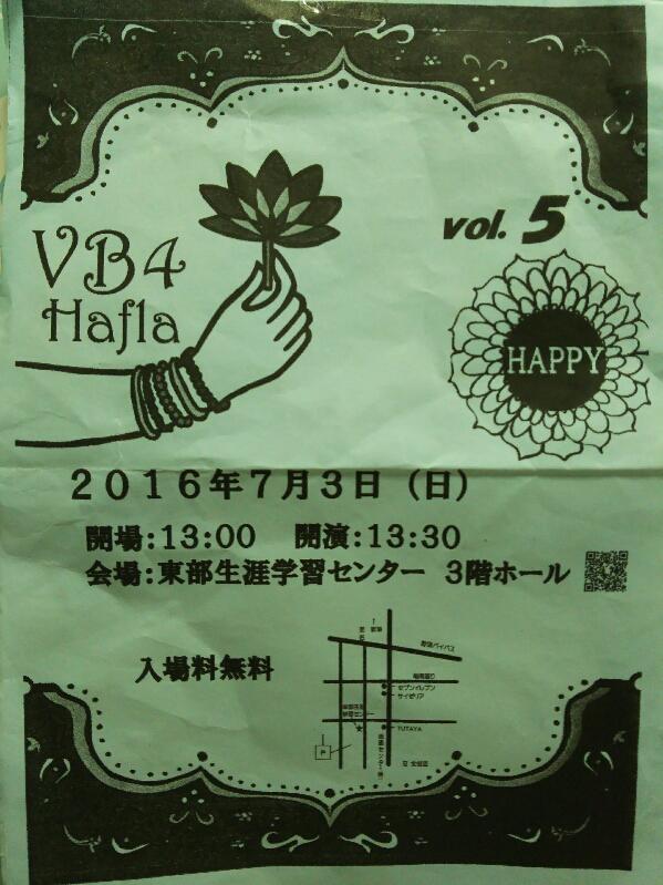 静岡VB4ハフラ(ダンスパーティー)
