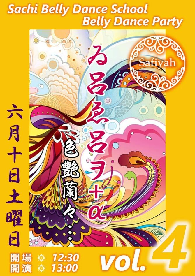 「ゐ呂ゑ呂ヲ+α」チケット販売中