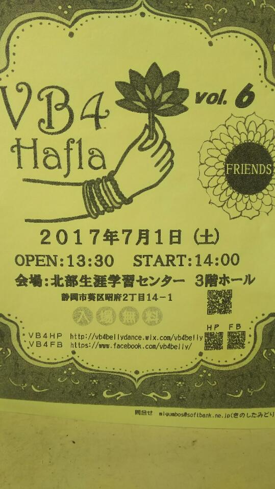7/1静岡VB4ハフラ!!