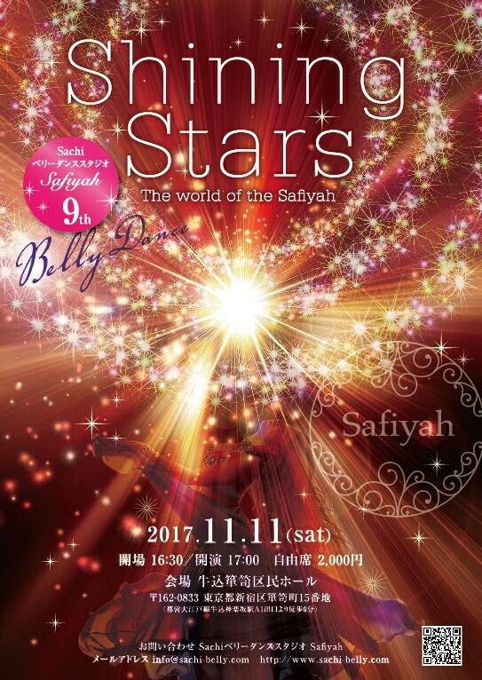 11/11Safiyah発表会!!