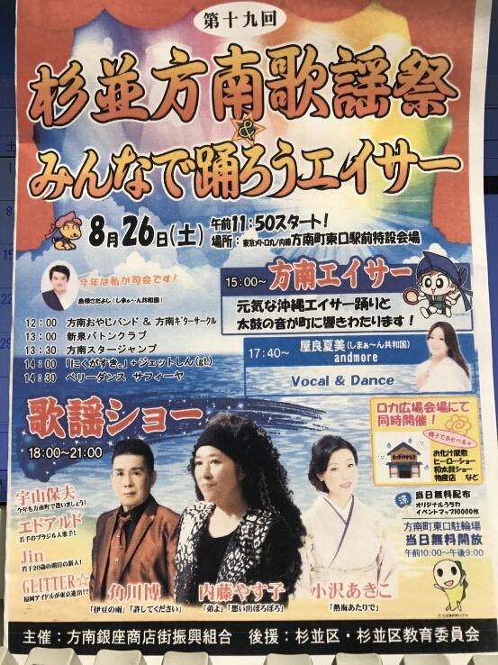 8/26祭りで踊ります!!!