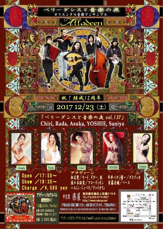 12月23日Saniya出演!