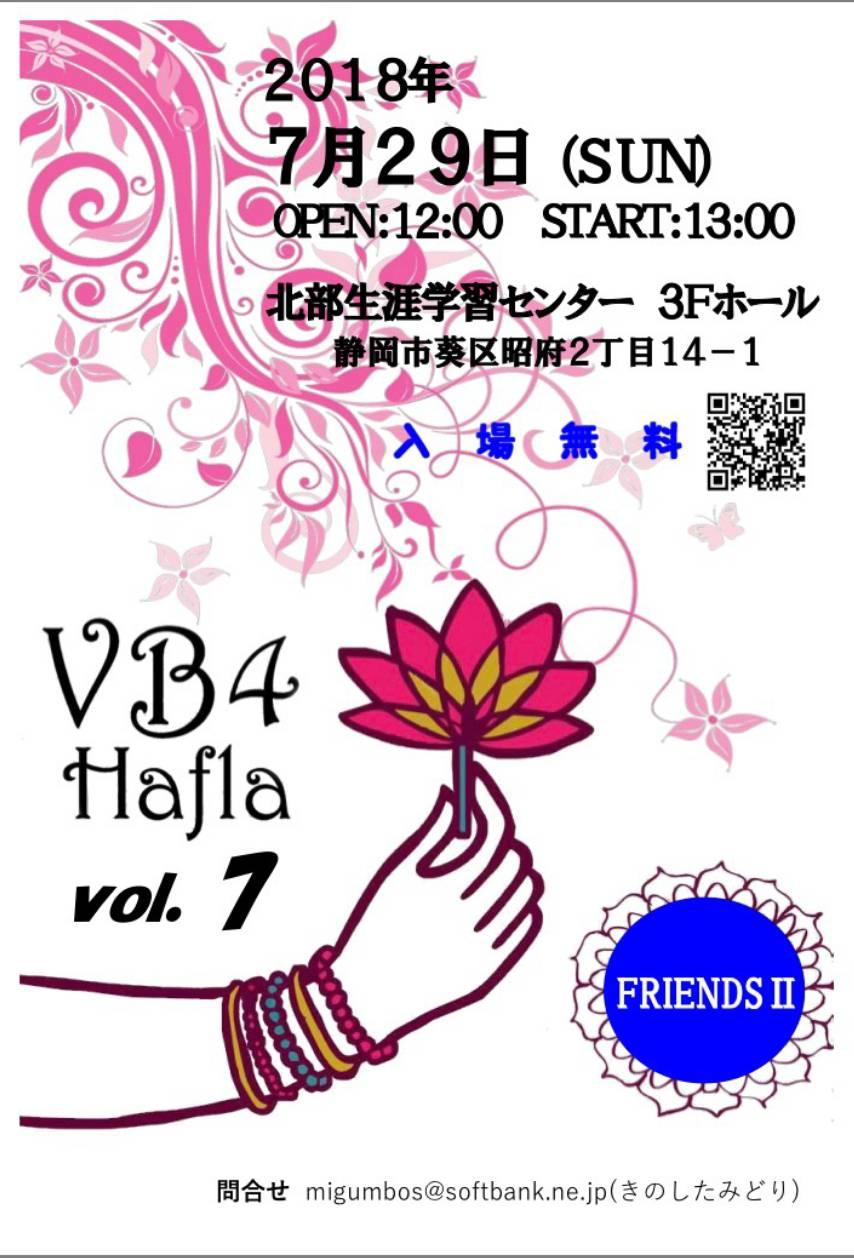 静岡VB4ハフラ